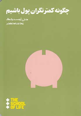 چگونه كمتر نگران پول باشيم