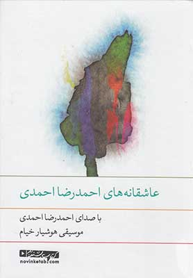 عاشقانه هاي احمد رضا احمدي كتاب گويا