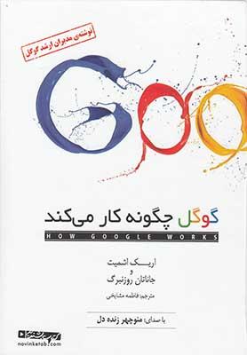 گوگل چگونه كار مي كند