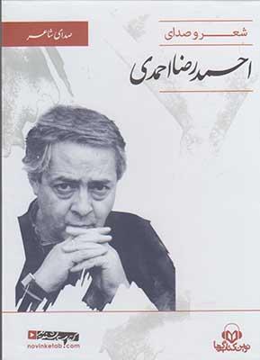 كتاب گويا اشعار احمدرضا احمدي