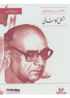 شاعران مشفق كاشاني