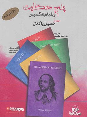 پنج حكايت ويليام شكسپير