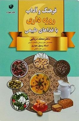 فرهنگ و آداب روزه داري با غذاهاي طبيعي
