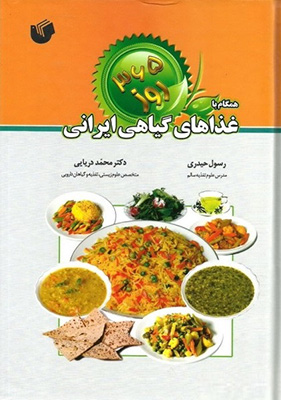 365 روز همگام با غذاهاي گياهي ايراني