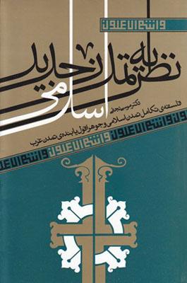 نظريه تمدن جديد اسلامي: فلسفه تكامل تمدن اسلامي و جوهر افول يابندهي تمدن غرب