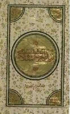 بيداري اسلامي: نظام ديني، نهضت اسلامي، تمدن اسلامي، هويت خودباوري