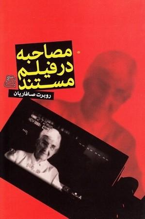 مصاحبه در فيلم مستند