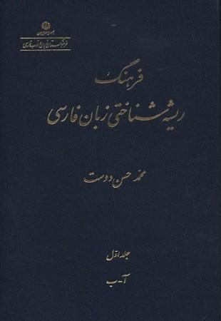 فرهنگ ريشه شناختي زبان فارسي 5 جلدي