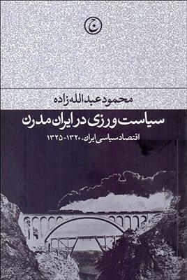 سياست ورزي در ايران مدرن