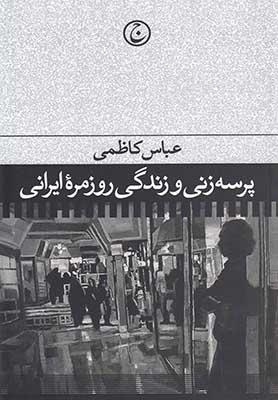 پرسهزني و زندگي روزمره ايراني: تاملي بر مصرف مراكز خريد