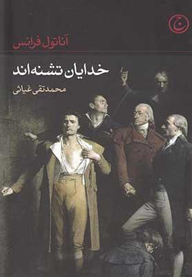 خدايان تشنهاند: برنده نوبل ادبيات 1921