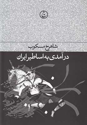 درآمدي بر اساطير ايران