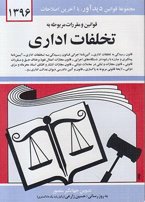 قانون تخلفات اداري
