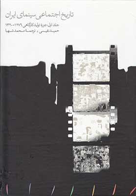 تاريخ اجتماعي سينماي ايران: دوره توليد كارگاهي (1276 - 1320)