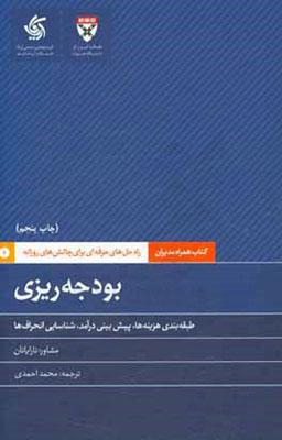 بودجه ريزي / كتاب همراه مديران