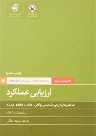 ارزيابي عملكرد/كتاب همراه مديران