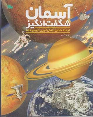 آسمان شگفتانگيز: فرهنگنامهي دانشآموزي نجوم و فضا