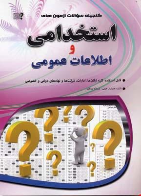 استخدامي و اطلاعات عمومي