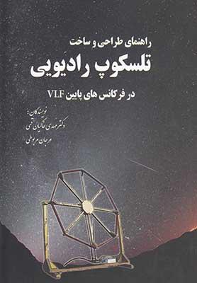 راهنماي طراحي و ساخت تلسكوپ راديويي در فركانسهاي پايين VLF