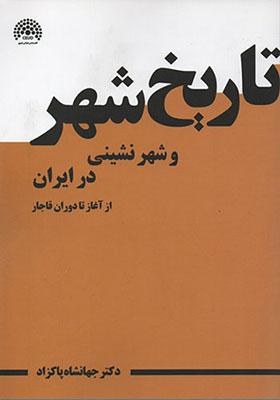 تاريخ شهر و شهرنشيني در ايران از آغاز تا سلسلهي قاجار