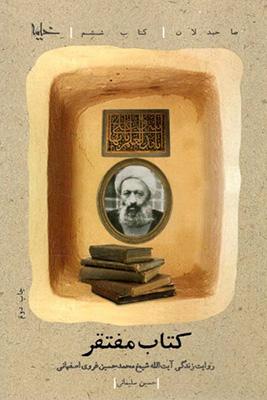 كتاب مفتخر ( روايت زندگي آيت الله محمد حسين غروي اصفهاني)