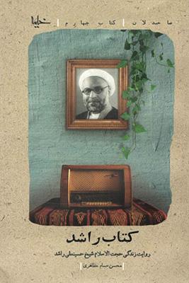 كتاب راشد: روايت زندگي حجتالاسلام شيخ حسينعلي راشد