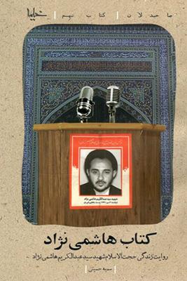 كتاب هاشمينژاد: روايت زندگي حجتالاسلام شهيد سيدعبدالكريم هاشمينژاد