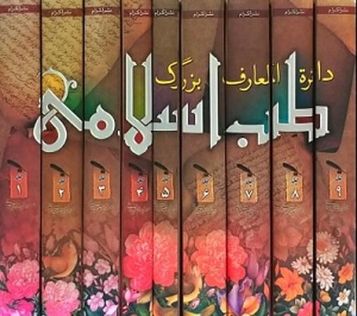 دايره المعارف بزرگ طب اسلامي 9 جلدي
