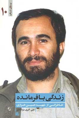 زندگي با فرمانده: خاطراتي از شهيد حسين خرازي