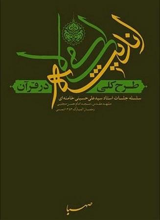 طرح كلي انديشه اسلامي در قرآن