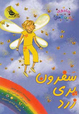جادوي رنگين كمان (3) سفرون پري زرد