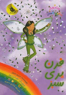 جادوي رنگين كمان (4) فرن پري سبز