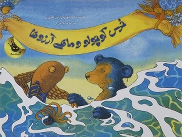 خرس كوچولو و ماهي آرزوها