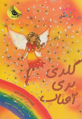 جادوي رنگين كمان (11) گلدي پري آفتاب
