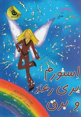 جادوي رنگين كمان (13) استورم پري رعد و برق