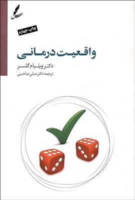 واقعيتدرماني: به ضميمه درآمدي بر واقعيتدرماني نوين بر اساس تئوري انتخاب