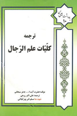 ترجمه كليات علم الرجال