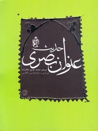 حديث عنوان بصري(فارسي -عربي-انگليسي)