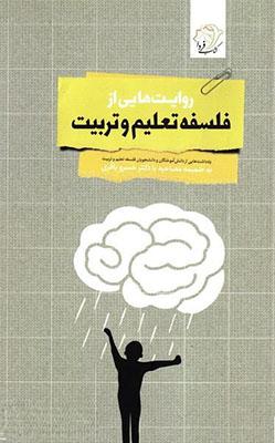 روايتهايي از فلسفه تعليم و تربيت: يادداشتهايي از دانشآموختگان و دانشجويان فلسفه تعليم و تربيت