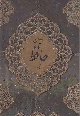 ديوان حافظ-جيبي با تفسير