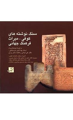 سنگ نوشتههاي كوفي، ميراث فرهنگ جهاني
