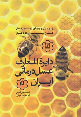 دايرهالمعارف عسلدرماني ايران معجزات عسل بر درمان بيماريها زنبورداري و توليد عسل