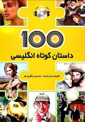 100 داستان كوتاه انگليسي