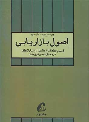 اصول بازاريابي (همراه با مطالعات موردي، پيوستها، تصاوير و خلاصه فصول) جلد دوم
