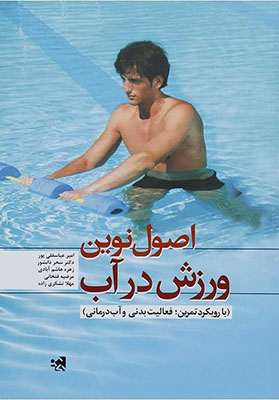 اصول نوين ورزش در آب