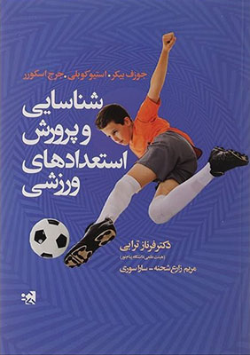 شناسايي و پرورش استعدادهاي ورزشي