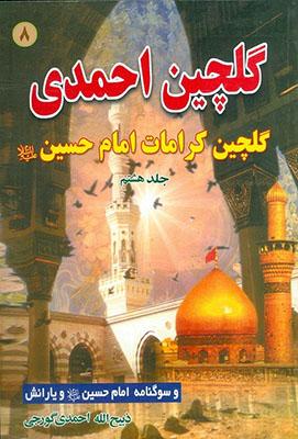 گلچين احمدي 8