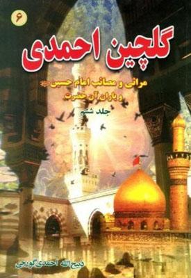 گلچين احمدي 9