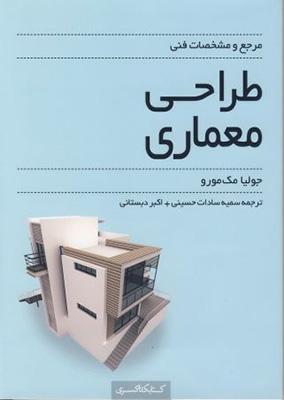 مرجع و مشخصات طراحي معماري