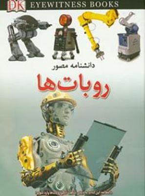 روباتها
